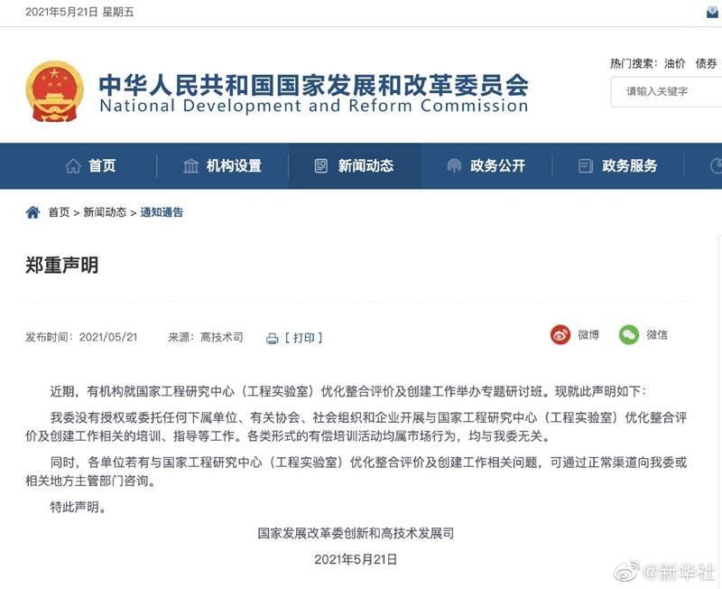 国家发改委声明与国家工程实验室评价有偿培训无关插图