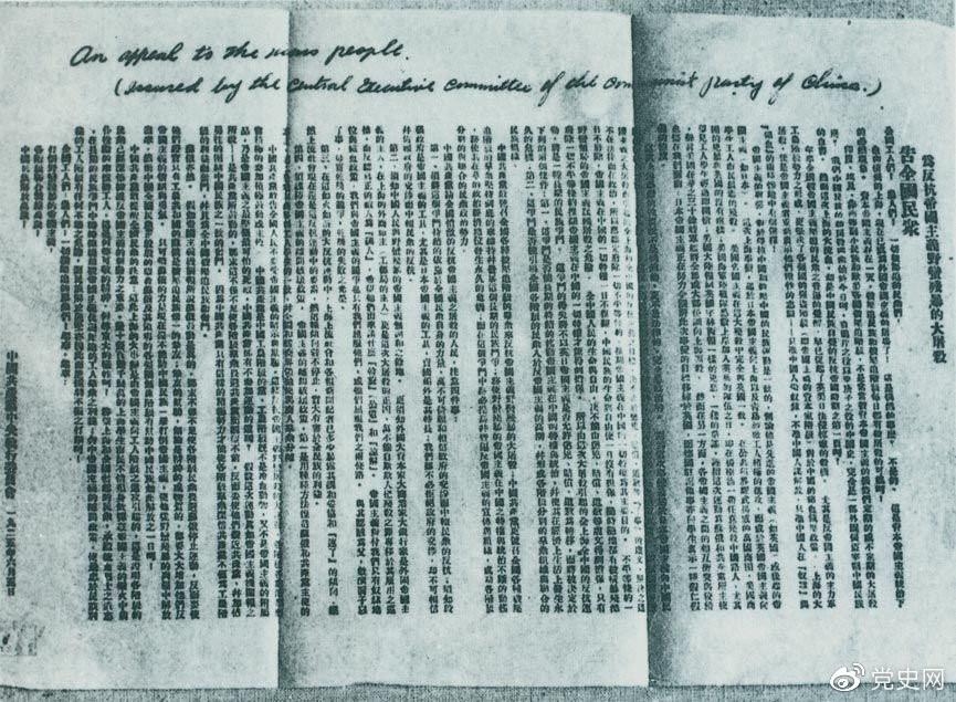 1925年6月5日,中共中央发表《告全国民众》,号召全国人民奋起,同帝国主义的暴行作斗争。