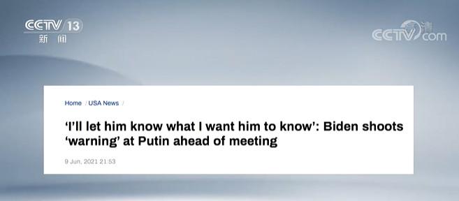 """摩登5首页俄美总统将会晤 俄媒讽刺拜登在会晤前向普京发""""警告"""""""