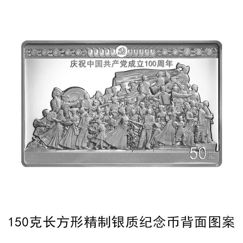 央行将发行中国共产党成立100周年纪念币一套插图9