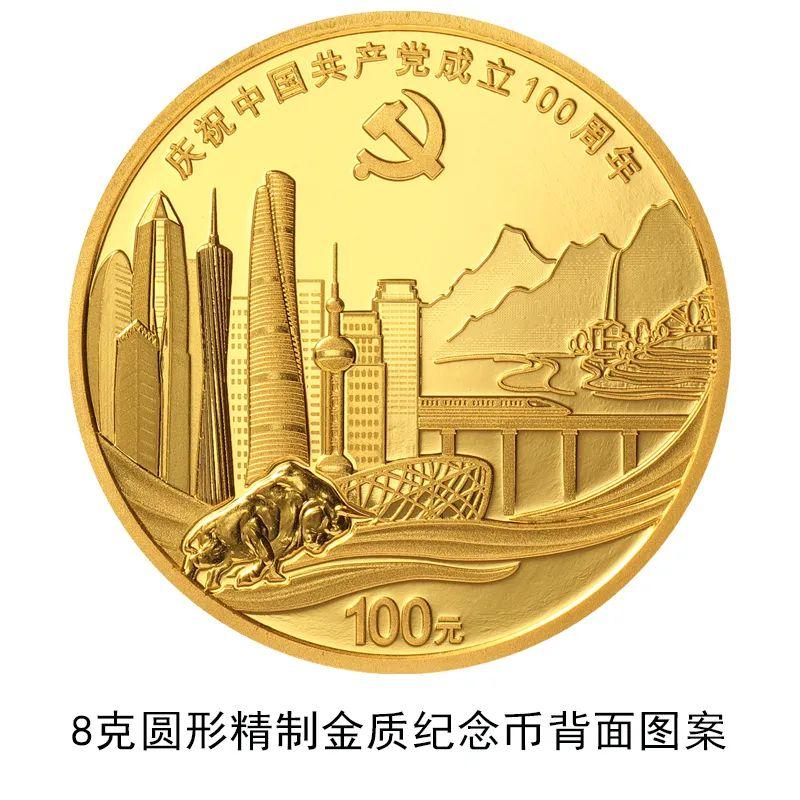 央行将发行中国共产党成立100周年纪念币一套插图4