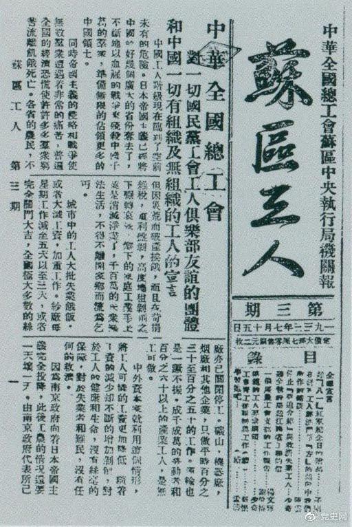 """1933年7月15日,劉少奇在《蘇區工人》報第三期上發表《停止""""強迫介紹""""與救濟失業工人》和《模范的工人要求綱領》兩篇文章。"""