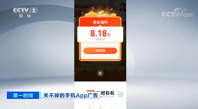"""手机App广告难以关闭 App弹窗广告这些""""陷阱"""" 您中过招吗?"""