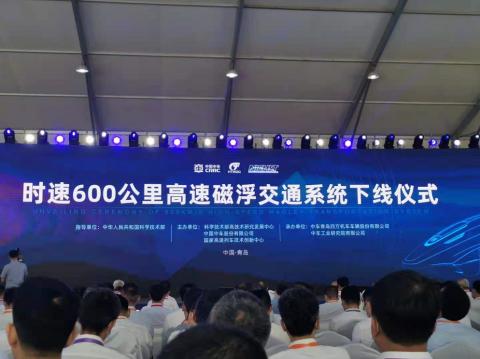 世界首套!中国时速600公里的高速磁浮正式下线插图