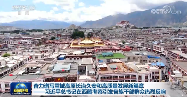 奋力谱写雪域高原长治久安和高质量发展新篇章——习近平总书记在西藏考察引发各族干部群众热烈反响