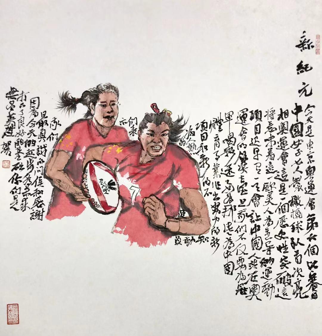 何加林绘画:为中国女子橄榄球首次亮相奥运会喝彩!