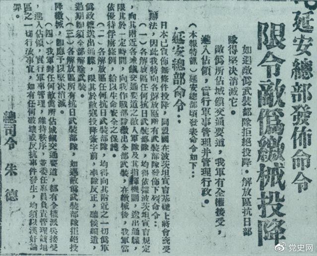 1945年8月10日,朱德发布命令,限令日伪军缴械投降。图为当时的报道。