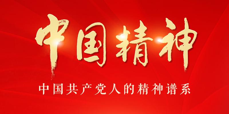 中国精神学习专栏