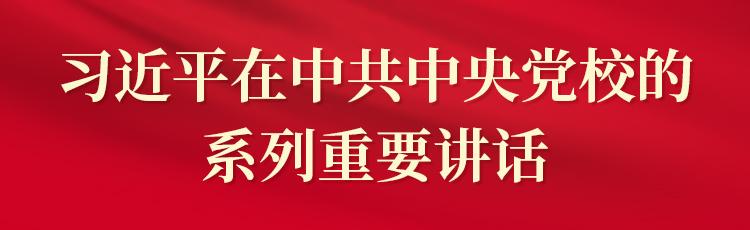 习近平在中共中央党校的系列重要讲话