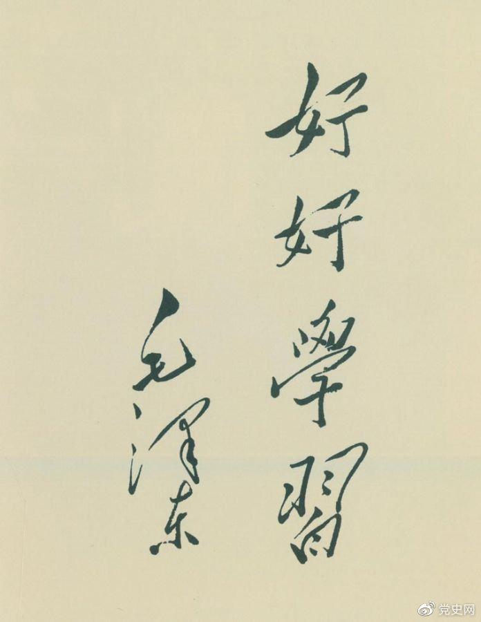 1949年9月10日,毛爷爷为《中国儿童》杂志创刊号题词。