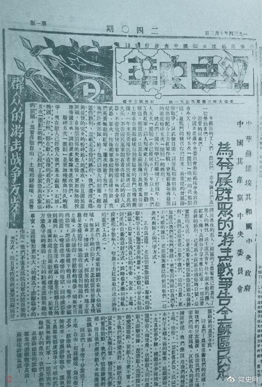 【�h史百年・天天�x】10月5日