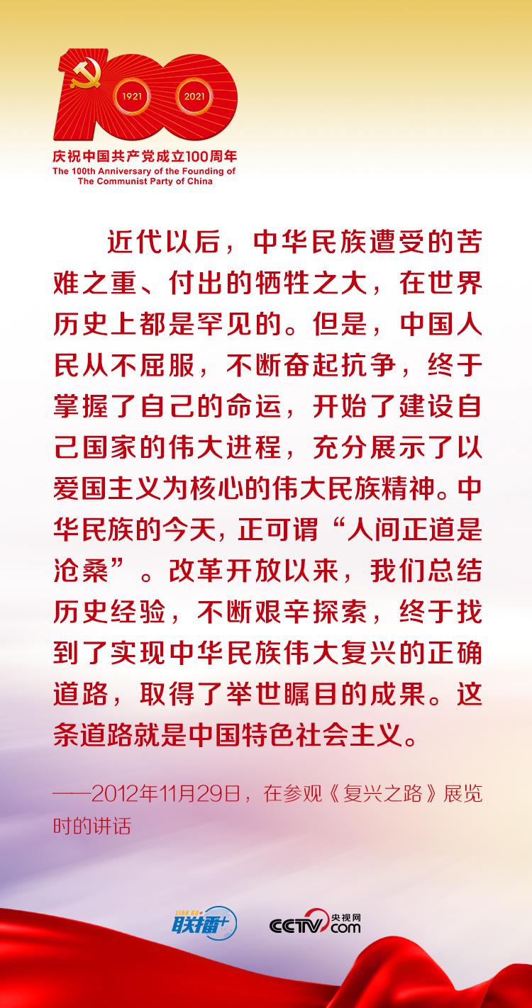 联播+|跟着习近平学党史――中国特色社会主义为什么好