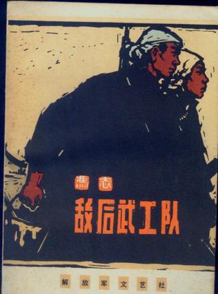 △冯志1958年创作出版长篇小说《敌后武工队》