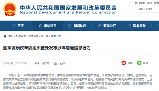 国家发展改革委组织查处发布涉煤造谣信息行为