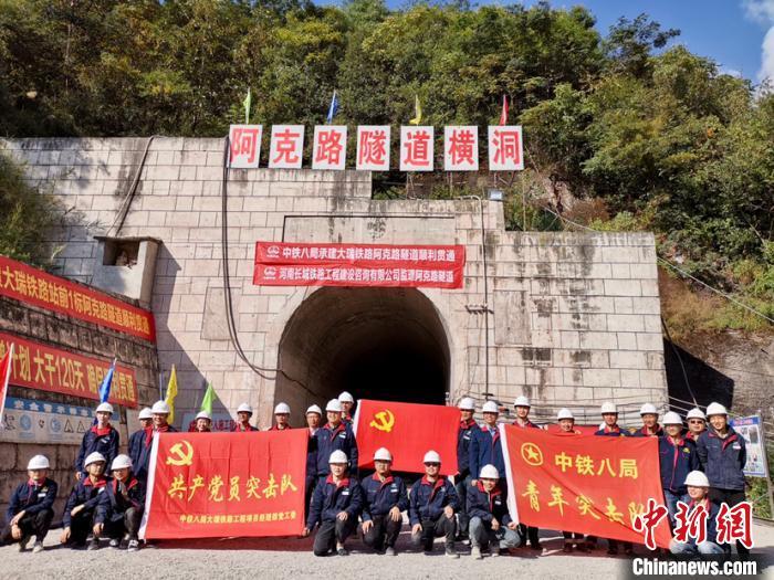 云南大瑞铁路8公里长隧贯通建设时间长达11年