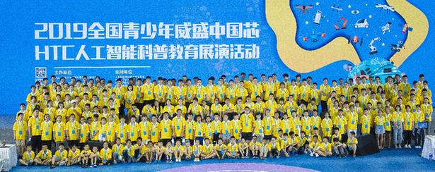 2019全国青少年智能科普教育展演活动在京举行