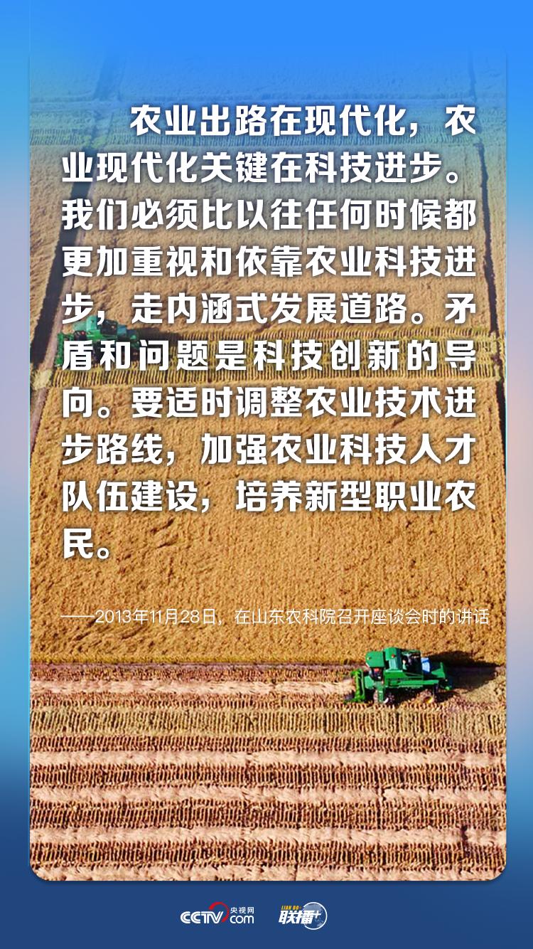 聯播+丨給農業插上科技的翅膀 總書記這樣謀劃